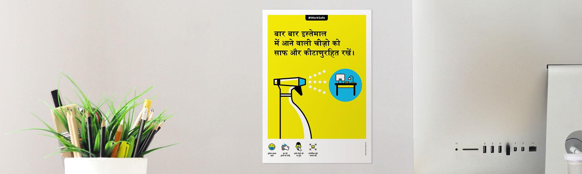 Disinfect-hindi_web-banner