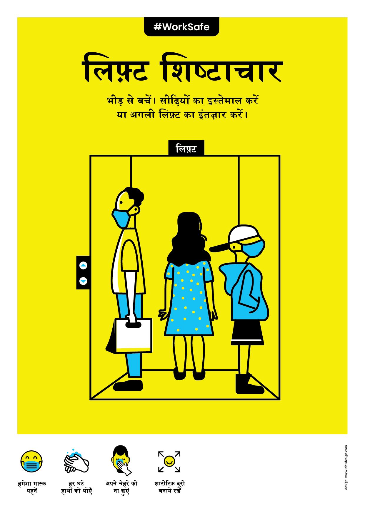 Elevator Poster HINDI-01