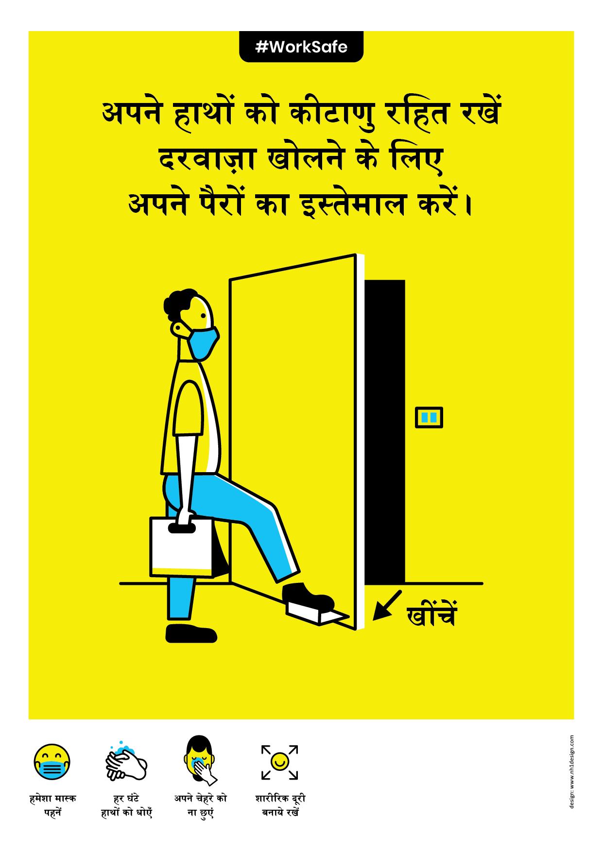 Foot Use Pull_Hindi