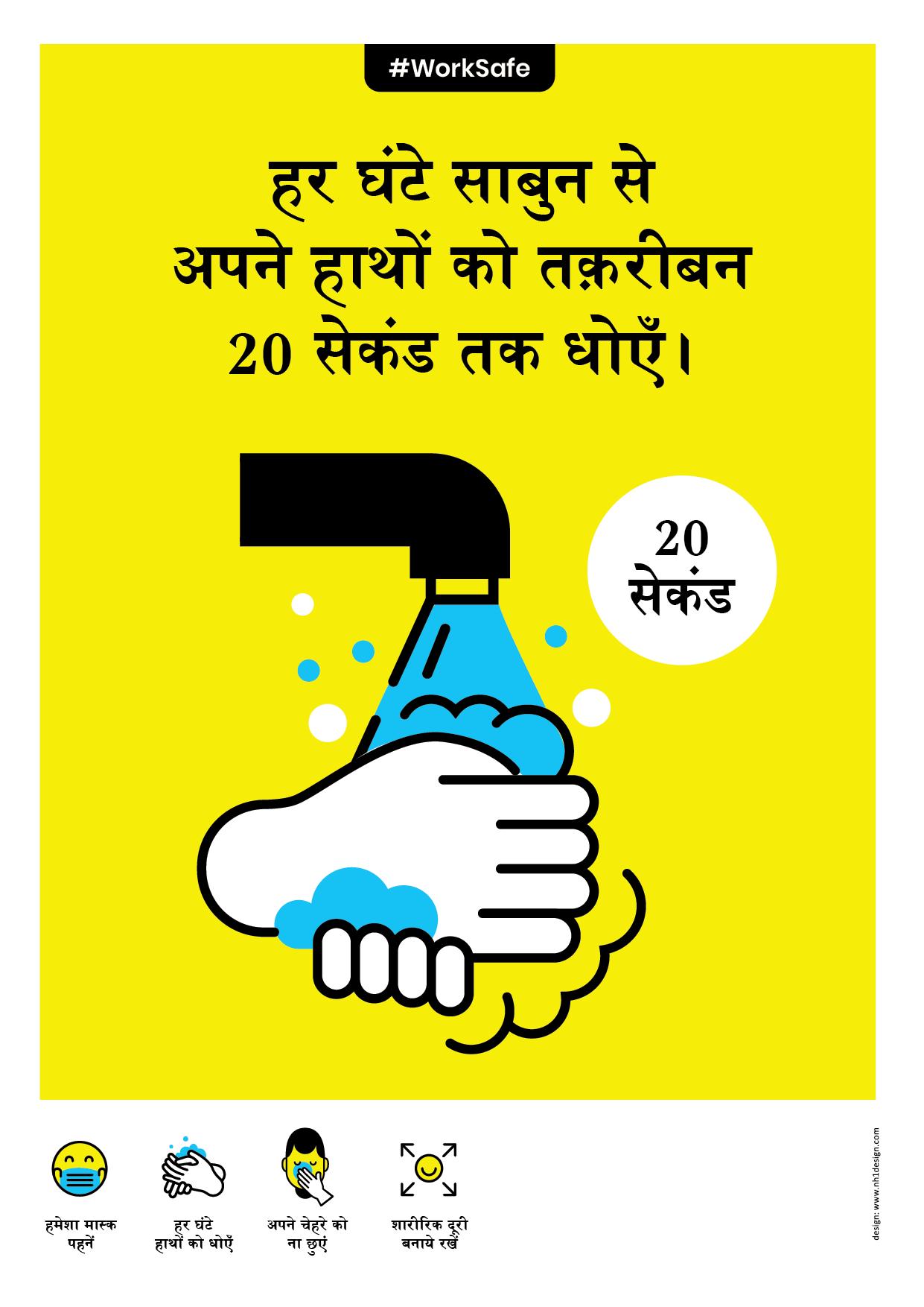 Hand Wash Poster_HINDI-01