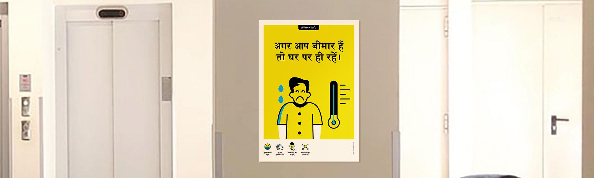 Ill-person-hindi_web-banner