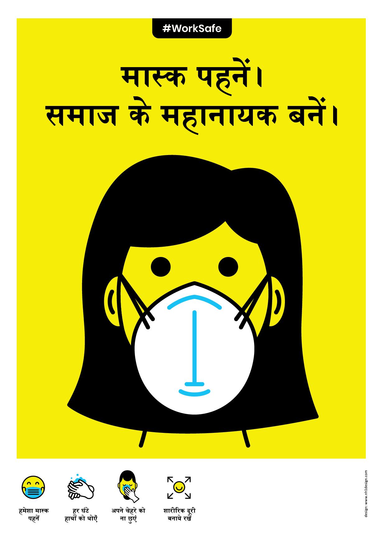 Mask Poster_HINDI-01