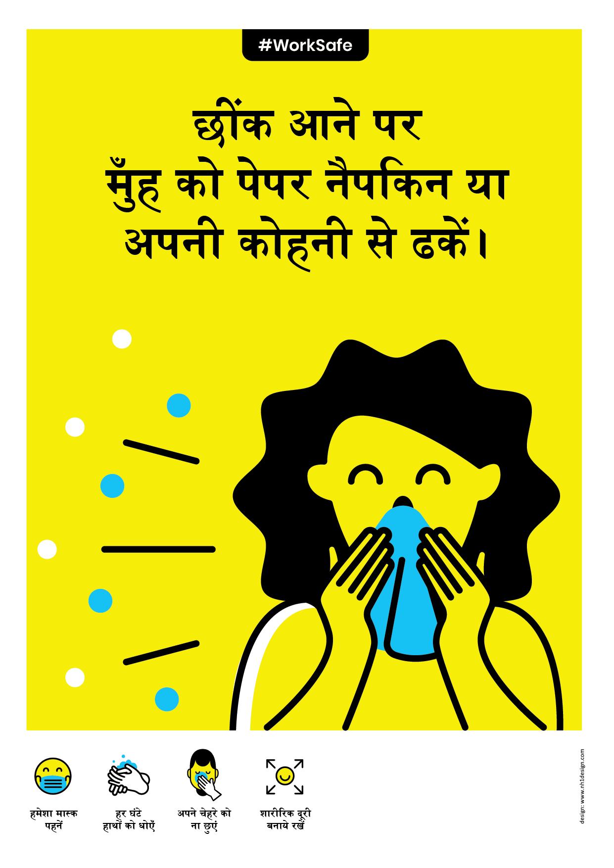 Sneezing Poster_HINDI-01